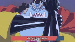 盘点海贼王中实力惊人的七位胖子,只有一个还未完全展现出实力