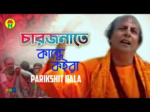 Parikshit Bala - Chaarjonate Kande Koira