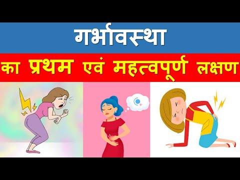 गर्भावस्था-का-प्रथम-एवं-महत्वपूर्ण-लक्षण--early-pregnancy-symptoms--back-pain-in-pregnancy-in-hindi
