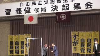 YouTube動画:桜田義孝衆議院議員・菅義偉候補への激励(2020年9月14日撮影)