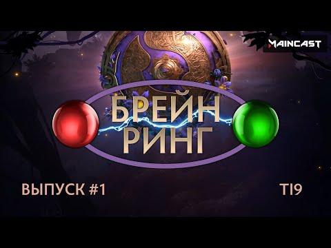 видео: Брейн ринг! Игра для интеллектуалов.