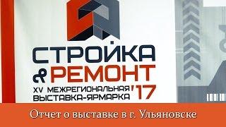 Отчет о выставке в г. Ульяновске
