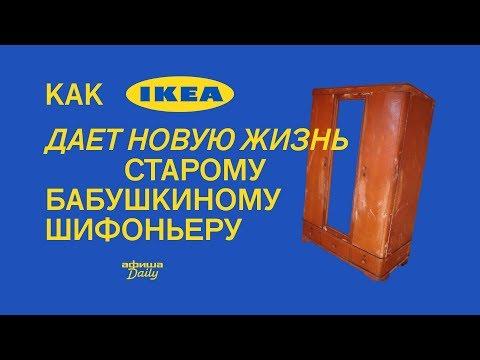 Как IKEA дает новую жизнь старому бабушкиному шифоньеру