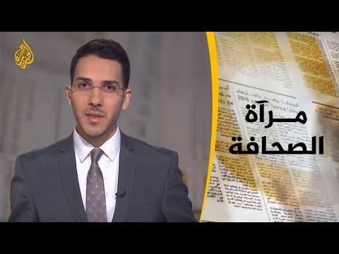??مرآة الصحافة الثانية 25/5/2019  - نشر قبل 6 ساعة