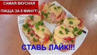 НЕРЕАЛЬНО ВКУСНАЯ ПИЦЦА ЗА 5 МИНУТ!!!Как приготовить ПИЦЦУ БЕЗ ТЕСТА//PIZZA//Домашняя кухня СССР