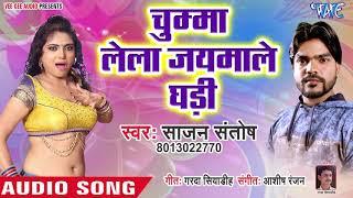 Sajan Santosh का सबसे नया हिट गाना 2019 - Chumma Lela Jaimale Ghari - Bhojpuri Hit Song 2019