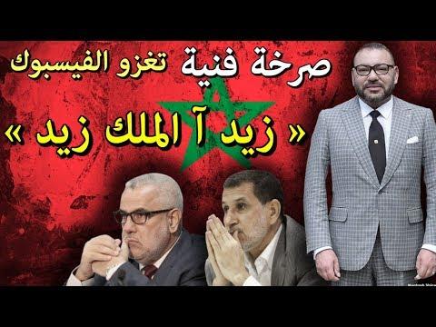 عاجل ..صرخة « زيد آ الملك زيد » تغزو الفيسبوك وتنال إعجاب المغاربة