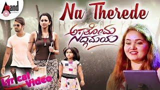 Na Therede Asathoma Sadgamaya New Lyrical Video   Kiran Raj   Radhika Chethan, Lasya   i Care Movies