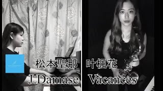 J.Damase 作曲 Vacances/叶楓花・松本聖那(伴奏)【EOC♪】