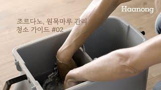 [기술] 영상으로 배우는 원목마루 청소 가이드 편