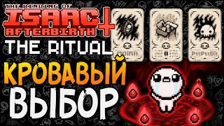 КРОВАВЫЙ ВЫБОР  The Binding of Isaac: Afterbirth+ |53| The Ritual mod