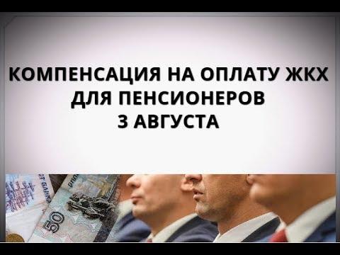 Компенсация на оплату ЖКХ для пенсионеров 3 августа