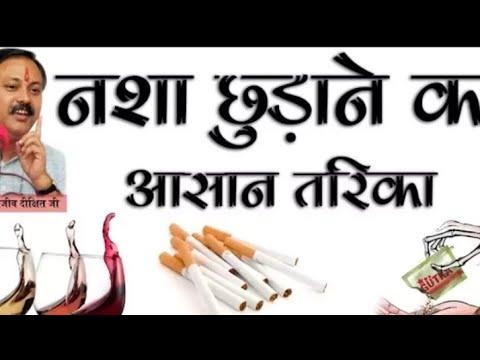 नशा मुति।।दारू,सिगरेट,शरब,बीडी,तंबाकू, गुटखा ,भाग आदि छुडाने के घरेलू उपाय.....///...///