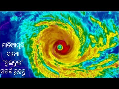 bulbul-cyclone-l-ମାଡି-ଆସୁଛି-ବାତ୍ୟା-ବୁଲବୁଲ