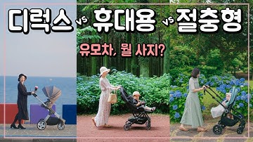 출산준비 유모차 뭘 사야되나요?! 디럭스&절충형&휴대용 전격비교