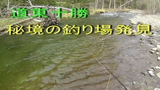 「道東十勝の釣り」 ★新天地発見★ 今年一押しの最高の川で最高の初夏の釣りが楽しめる予感がします。