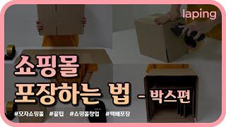 쇼핑몰 박스 포장하는 방법!!
