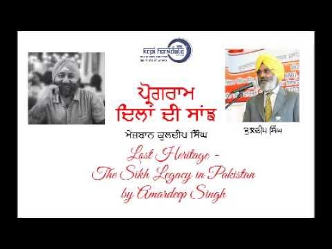 Lost Heritage -  The Sikh Legacy in Pakistan  by Amardeep Singh || Host Kuldip Singh