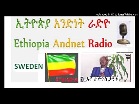 Ethiopia Andnet Radio Stockholm Sweden Ato Tadios Tantu 20210404
