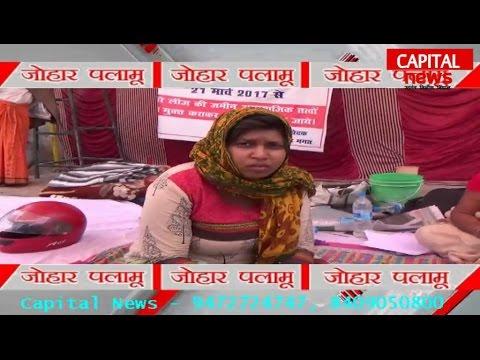 Johar Palamu | 27 March 2017 | Capital News Palamu
