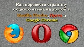 Как перевести страницу с одного языка на другой в Mozilla Firefox, Opera и Google Chrome