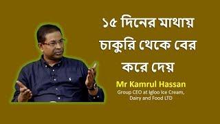 Download lagu ১৫ দিনের মাথায় চাকুরি থেকে বের করে দেয় । Mr Kamrul HassaN । Iqbal Bahar । UTV LIVE