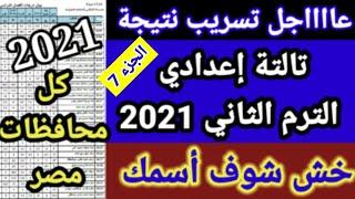 تسريب نتيجة الشهادة الاعدادية 2021الترم 2 جميع المحافظات شوف إسمك والف مبروك جزء 7