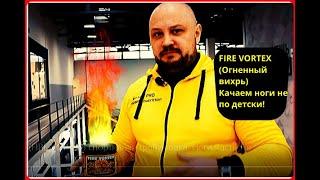 спортивная тренировка НОГ ПРЕДТРЕНИК БОМБА FIRE VORTEX огненный вихрь