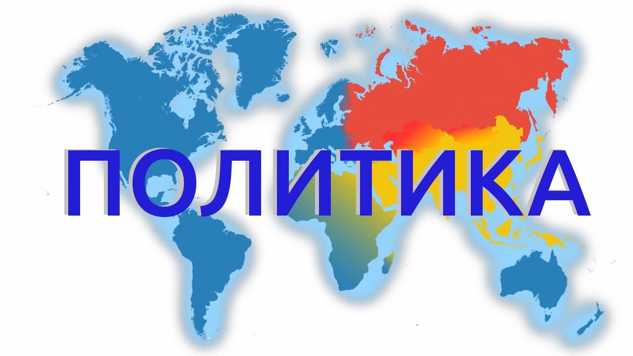 Картинки по запросу мировая политика и глобализм