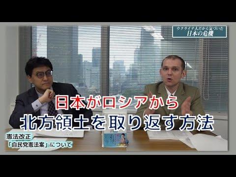 日本がロシアから北方領土を取り返す方法 ウクライナ人だから気づいた日本の危機 国際政治学者グレンコ・アンドリー 倉山満【チャンネルくらら】