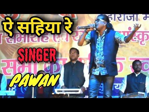 Sahiya re ! Pawan Ray#adhunik nagpuri video 2018 hd