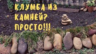 як зробити клумбу з каменів