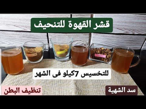 قهوة التنحيف لتخسيس الكرش وشد الجسم وحرق الدهون العنيدة قشر القهوة دايت Keto Youtube