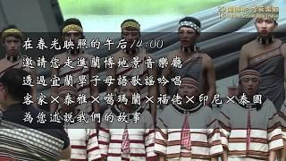 2018蘭博四季音樂節-春天少年樂預告影片縮圖