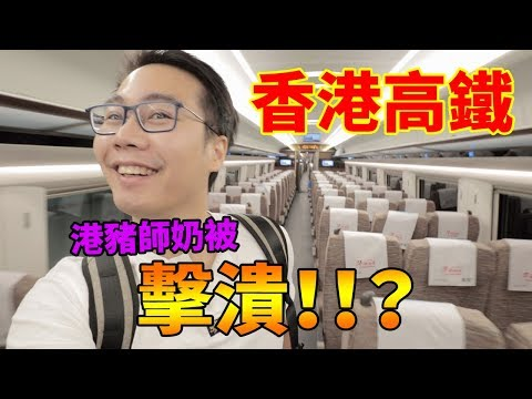 🚅大灣區高鐵 無人列車!?滿座呀!你睇唔到咋🤣