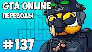 GTA 5 Online Смешные моменты (перевод) #137 - СУДНЫЙ ДЕНЬ ПРОДОЛЖАЕТСЯ