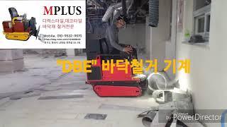DBE 바닥철거기 작업 영상