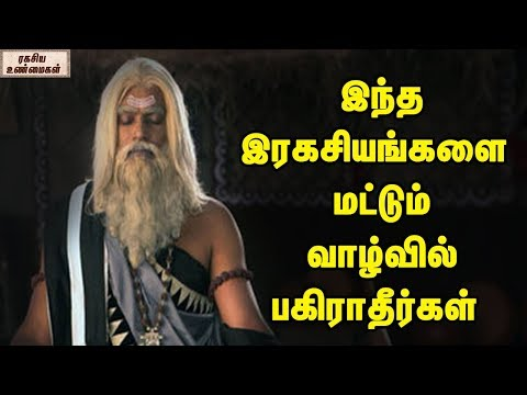 According The Shukra Niti Never Reveal These Things To Anyone || Unknown Facts Tamil