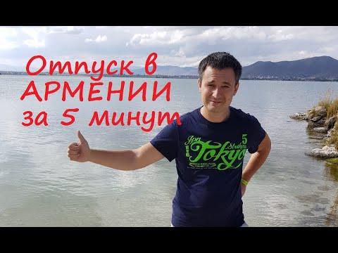 Армения за 5 минут. Ереван.монастыри Хор Вирап Нораванк гарни. джермук и дилижан. озеро  Севан.