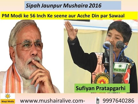 Sufiyan Pratapgarhi Latest Jaunpur  Latest Mushaira ( Waqt Media Mushaira )