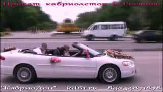 кабриолет на свадьбу в Ростове, прокат машин на свадьбу в Ростове, кабриолет в Ростове