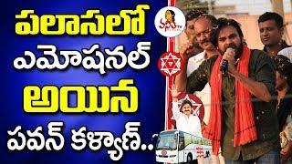 Janasena Chief Pawan Kalyan Gets Emotional || P...