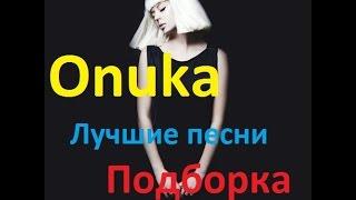 Скачать Onuka лучшее The Best Of Onuka TB13