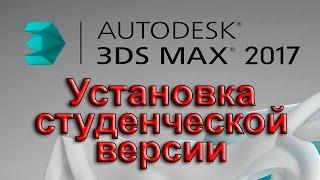 Установка 3DS Max 2014, 2015, 2016, 2017. Студенческая версия. Официальная бесплатная версия.
