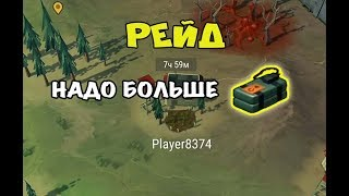 Рейд на игрока Player8374  - Last Day on Earth: Survival