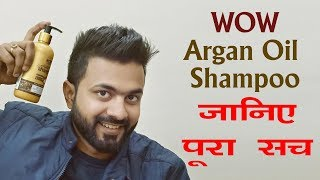 WOW Skin Science Moroccan Argan Oil Shampoo Review, Benefits | 100% Natural, Improves Hair Health