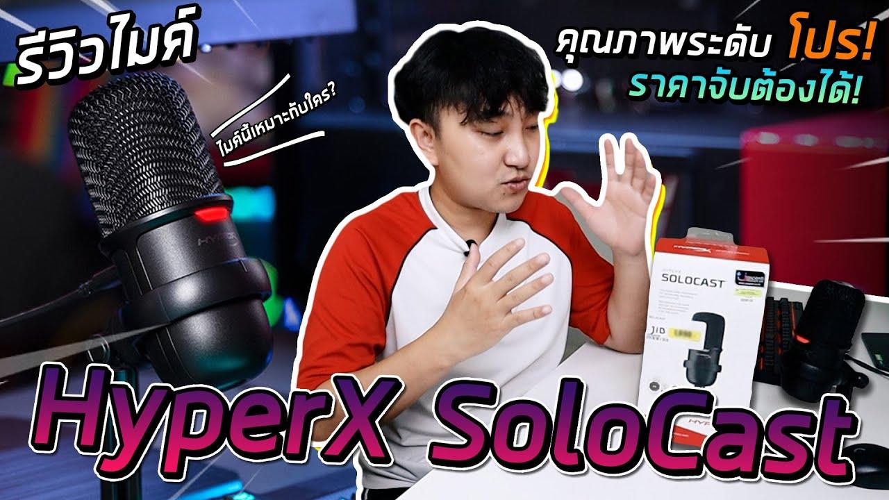 รีวิวตามกระแส Ep 2 : ไมค์ HyperX SoloCast ไมค์คุณภาพดี ราคาจับต้องได้! เหมาะกับใครบ้างไปดูกันเลย!!