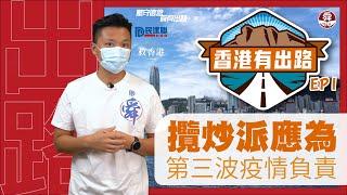 【#香港有出路|EP1】攬炒派應為第三波疫情負責