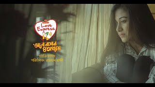 PRAN Frooto Love Express 4 | Sacrifice (স্যাক্রিফাইস) | Valentine's Day Short Film