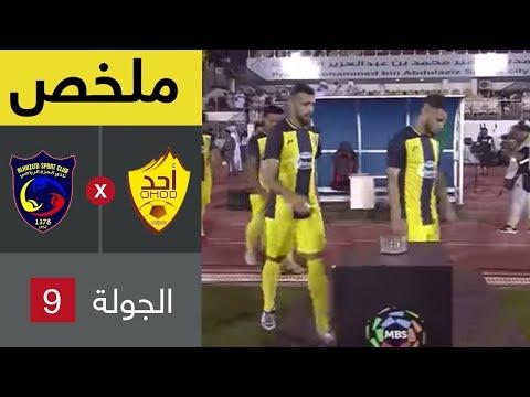 ملخص مباراة أحد والحزم في الجولة 9 من دوري كاس الامير محمد بن سلمان للمحترفين